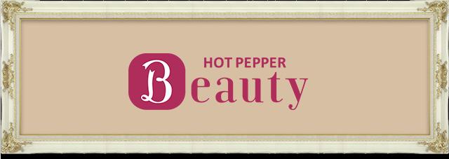 hotpepper_bnr